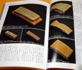 Japanese sharpening stone book japan hand tool carpenter daiku