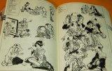Encyclopedia of KATSUSHIKA HOKUSAI Sketches book japanese ukiyo-e