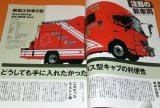 Japanese fire truck (fire engine) 2013 photo book from japan rare