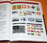 War flag (military flag  battle flag) and National flag in the world book