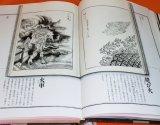 Toriyama Sekien Japanese yokai monster ukiyo-e picture book japan ukiyoe