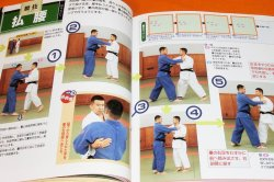 Photo1: Judo forms for ranking test (sho-dan test) book japanese