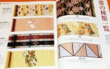 How to set Obi for kimono book japanese japan