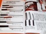 Japanese cutlery book hocho kitchen knives honyaki kasumi deba bocho japa