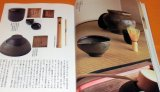 Combination of Japanese Tea Utensils