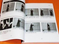Photo1: Japanese JODO technical book