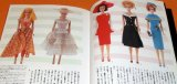 Doll Book 1955-1975
