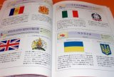 PICTORIAL BOOK OF NATIONAL FLAGS & EMBLEMS OF THE WORLD