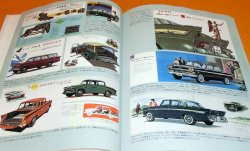 Photo1: PRINCE - A Japanese car maker with a proud legacy