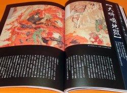 Photo1: Japanese Hell