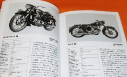 Photo1: JAPANESE MOTORCYCLES 1908-1960