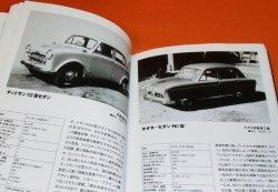 Photo1: JAPANESE PASSENGER VEHICLES 1947-1965