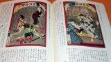 Ukiyo-e Newspaper in Meiji period book japan ukiyoe woodblock print