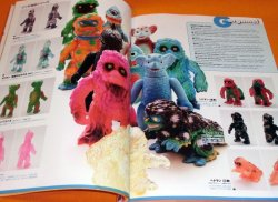 Photo1: Encyclopedia of SOFVI KAIJU FIGURE book toy soft vinyl monster collection