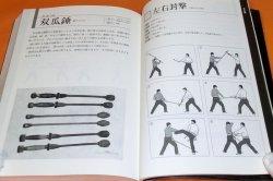 Photo1: BUKIJYUTSU - Martial Arts of Weapon Illustration Book