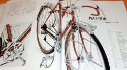 Photo1: Beautiful Handmade Bicycle - TOEI Official Photo Book