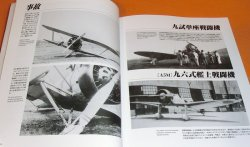 Photo1: The Imperial Japanese Navy Fighter Group Photograph Collection book japan