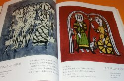 Photo1: Biblical Prints by Sadao Watanabe book japan lithograph etching Bible