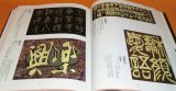 KOKUJI - Japanese Sculpture Character Art book japan calligraphy