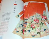 Child Kimono and colors of Japan : Kimono Collection of Katsumi Yumioka