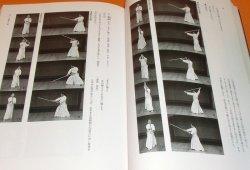 Photo1: Introductory Book of Japanese JODO japan kendo jojutsu martial art sword
