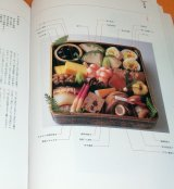 Japanese Food Tableware and Arrangement book japan cooking dish