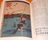 Ukiyoe Collection of the Picture of the Fishing book print ukiyo-e japan