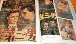 Photo1: Film Poster drawn by Hisamitsu Noguchi book motion picture cinema movie