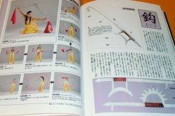 Photo1: Chinese Weapons Compile book martial arts sangokushi kenpo