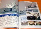 Japan Coast Guard Perfect Guide book japanese marine sea police