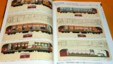 Japanese Sleeping Cars book train sleeper japan