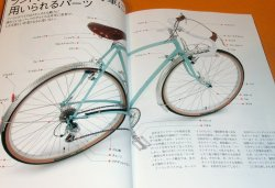 Photo1: HOW TO BUILT RANDONNEUSE book randonneuring bicycle cycling