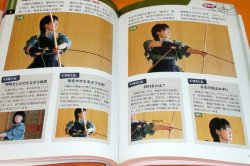 Photo1: Kyudo Perfect Master with 82min DVD from Japna book japanese archery bow