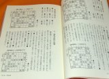 Ariyoshi Michio SHOGI collestion book from japan japanese chess