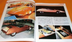 Photo1: Japanese Showcars Vol.2 Tokyo Motor Show 1970-1979 book from japan