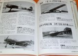 Encyclopedia of Japanese Navy Military Aircraft 1910-1945 book japan ww2