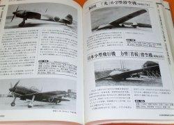 Photo1: Encyclopedia of Japanese Navy Military Aircraft 1910-1945 book japan ww2