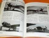 Encyclopedia of Japanese Army Military Aircraft 1910-1945 book japan ww2
