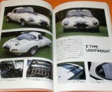 JAGUAR : World Car Guide DX book japanese