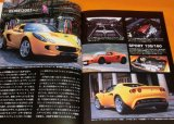 LOTUS : World Car Guide DX book japanese