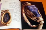 RARE HISTORIC RINGS 88 : Small cultural heritages book from japan jewel
