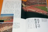 Games of the XVIII Olympiad : Tokyo Summer Olympics 1964 book japan