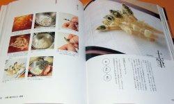 Photo1: All work of the TEMPURA book japan japanese food deep fried dish batter