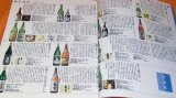 Encyclopedia of Japanese Alcoholic Beverage book sake shochu wine japan