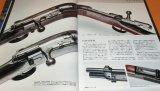 Firearms of Japanese Imperial Army and Navy book japan guns rifle pistol