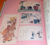 EGITYOMI : Traditional Japanese Calendar with Pictures in EDO Period book