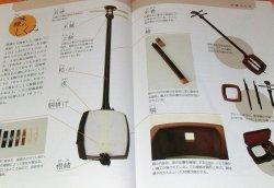 Photo1: Traditional Japanese Musical Instruments book japan Shamisen Koto Taiko