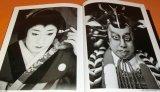 Nakamura Kanzaburo XVIII in Dressing Room book kabuki japan japanese 18
