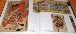 Photo1: Ichikawa Danjuro for generations book kabuki japan japanese