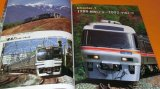 JR (Japan Railway) Rolling Stock Picture Book 1987 - 2012 japanese train